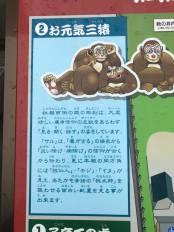 お元気三猿(by秩父)