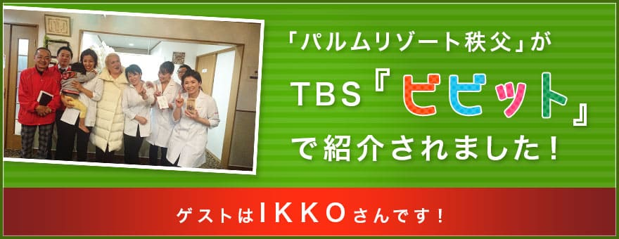 「パルムリゾート秩父」がTBS『ビビット』にてTV放映決定